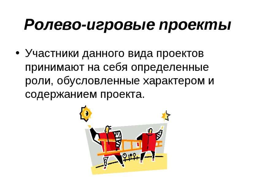 Ролево-игровые проекты Участники данного вида проектов принимают на себя опре...