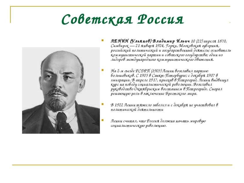 Советская Россия ЛЕНИН (Ульянов) Владимир Ильич 10 (22) апреля 1870, Симбирск...