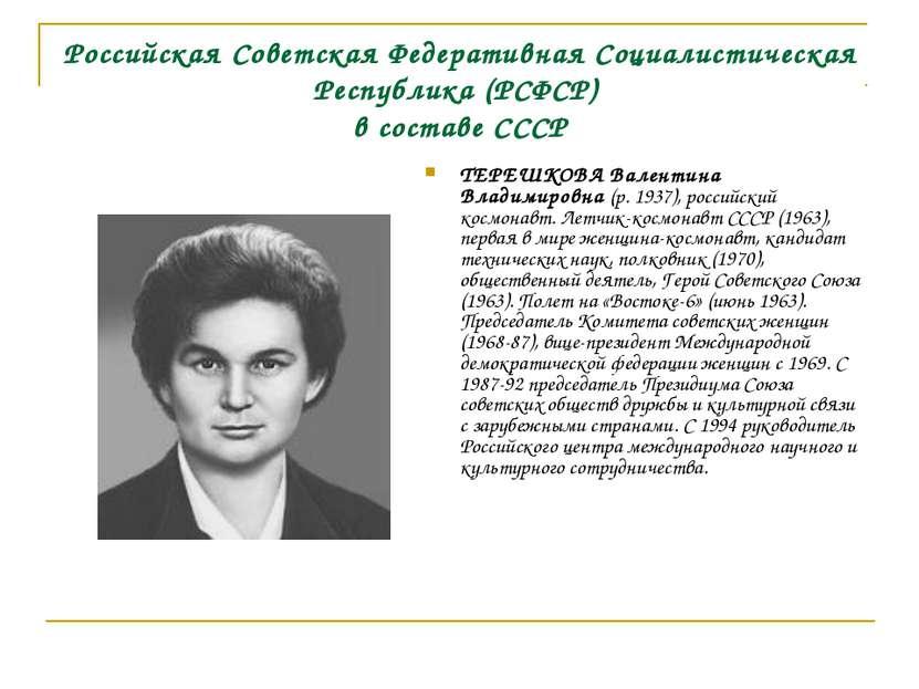Российская Советская Федеративная Социалистическая Республика (РСФСР) в соста...
