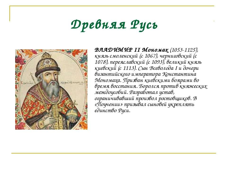 Древняя Русь ВЛАДИМИР II Мономах (1053-1125), князь смоленский (с 1067), черн...