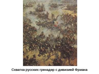 Схватка русских гренадер с дивизией Фриана