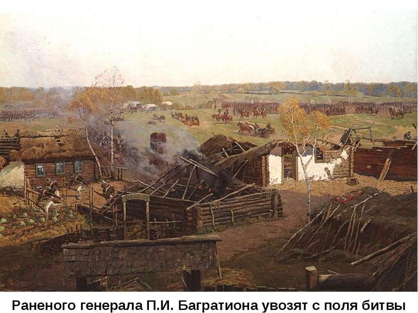 Раненого генерала П.И. Багратиона увозят с поля битвы