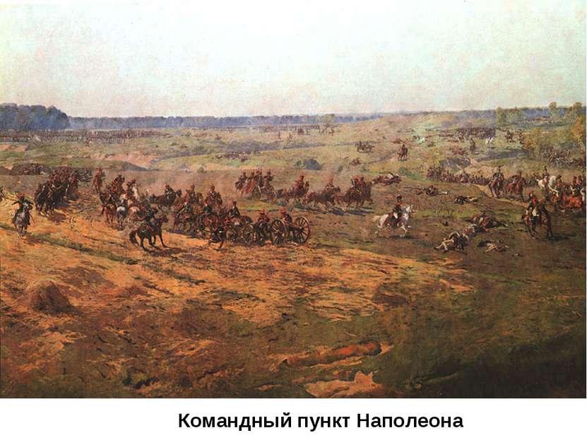 Командный пункт Наполеона