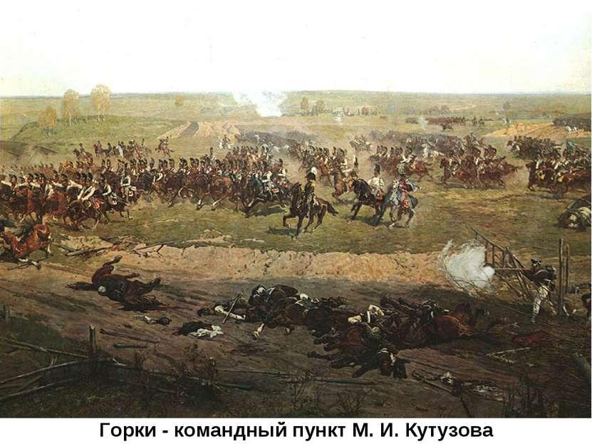 Горки - командный пункт М. И. Кутузова