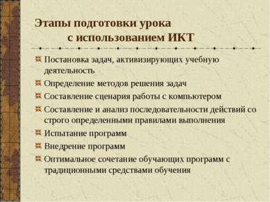 Этапы подготовки урока с использованием ИКТ Постановка задач, активизирующих ...