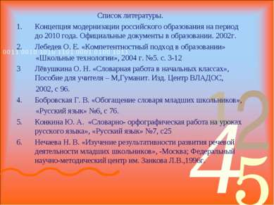 Список литературы. Концепция модернизации российского образования на период д...