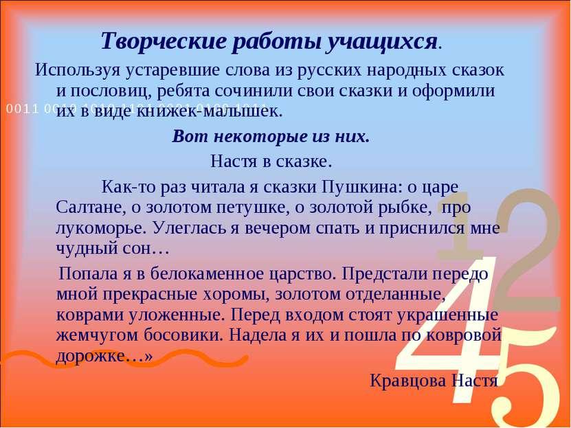 Творческие работы учащихся. Используя устаревшие слова из русских народных ск...