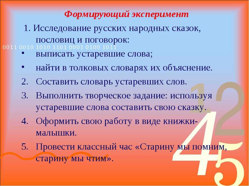 Формирующий эксперимент 1. Исследование русских народных сказок, пословиц и п...