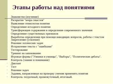 """Этапы работы над понятиями Знакомство (изучение) Раскрытие """"веера смыслов"""" Вы..."""