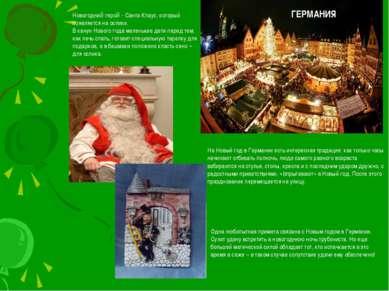 ГЕРМАНИЯ Новогодний герой - Санта Клаус, который появляется на ослике. В кану...