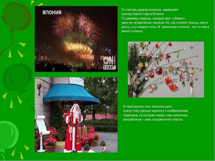 ЯПОНИЯ Сто восемь ударов колокола возвещают приход Нового года в Японию. По д...