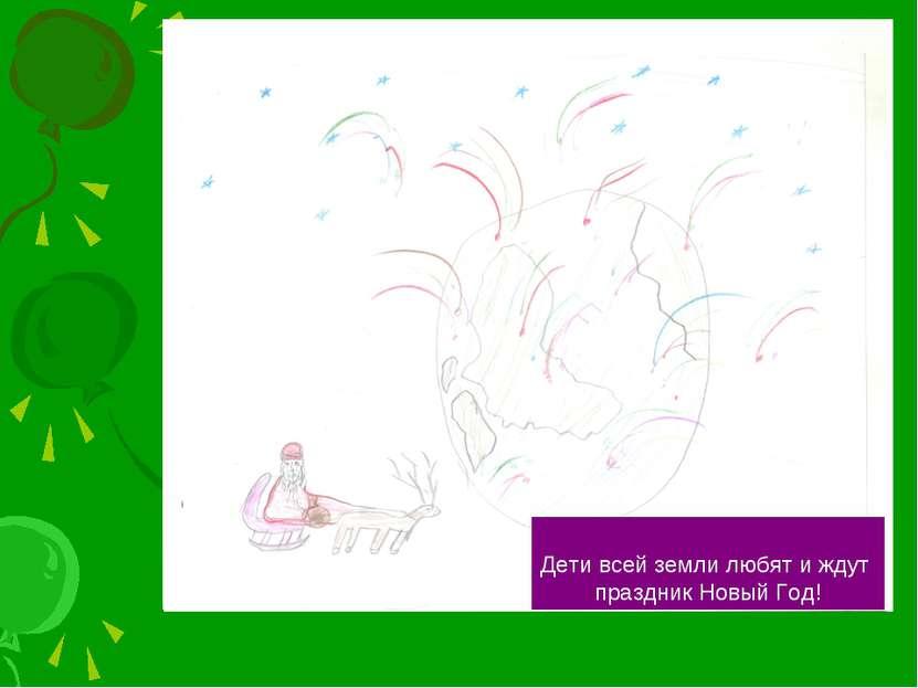 Дети всей земли любят и ждут праздник Новый Год!