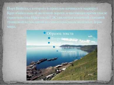 Порт Байкал, с которого в прошлом начинался маршрут Кругобайкальской железной...