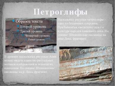 Петроглифы Наскальные рисунки-петроглифы - одно из бесценных сокровищ При'бай...