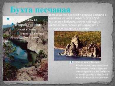 Бухта песчаная На перешейке древней ложбины Байкала с береговой линией в окре...