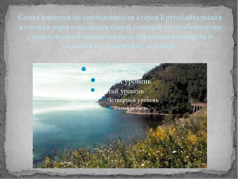 Самая короткая по протяженности старая Кругобайкальская железная дорога оказа...