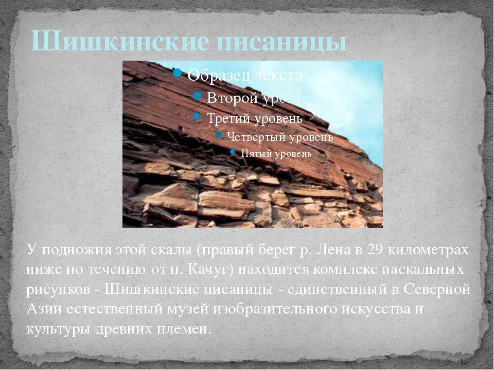 Шишкинские писаницы У подножия этой скалы (правый берег р. Лена в 29 километр...
