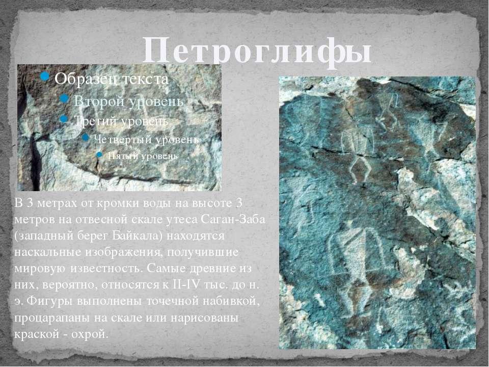 Петроглифы В 3 метрах от кромки воды на высоте 3 метров на отвесной скале уте...