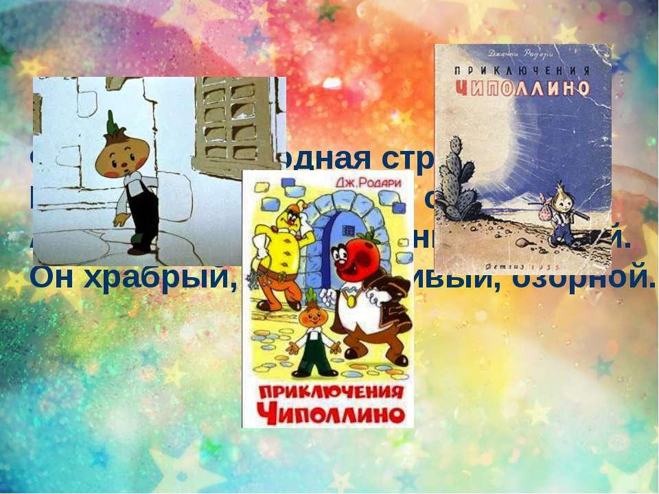 Фруктово-огородная страна – В одной из книжек есть оно, А в ней герой – мальч...