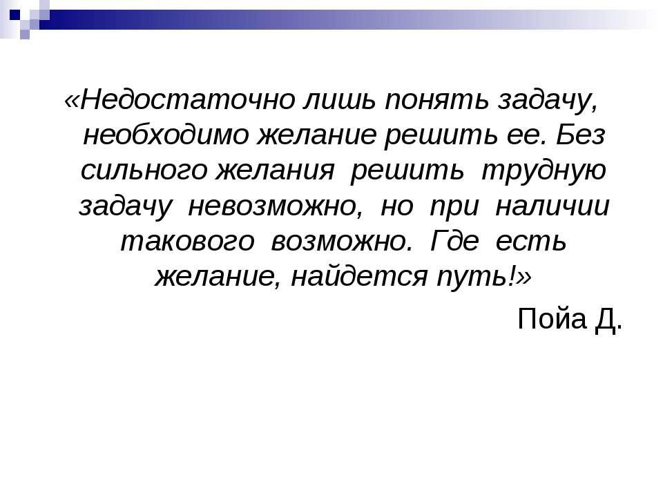 «Недостаточно лишь понять задачу, необходимо желание решить ее. Без сильного ...