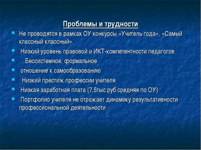 Проблемы и трудности Не проводятся в рамках ОУ конкурсы «Учитель года», «Самы...