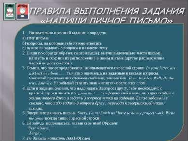 Внимательно прочитай задание и определи: а) тему письма б) вопросы, на которы...