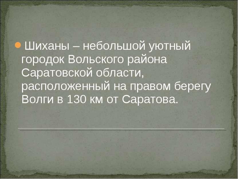 Шиханы – небольшой уютный городок Вольского района Саратовской области, распо...