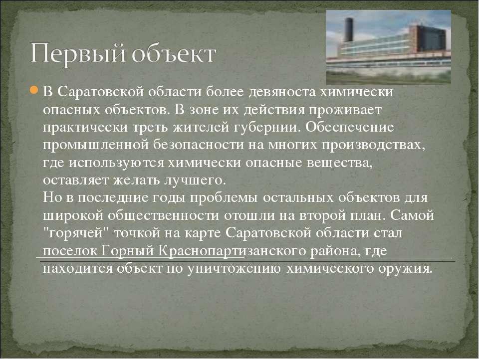 В Саратовской области более девяноста химически опасных объектов. В зоне их д...