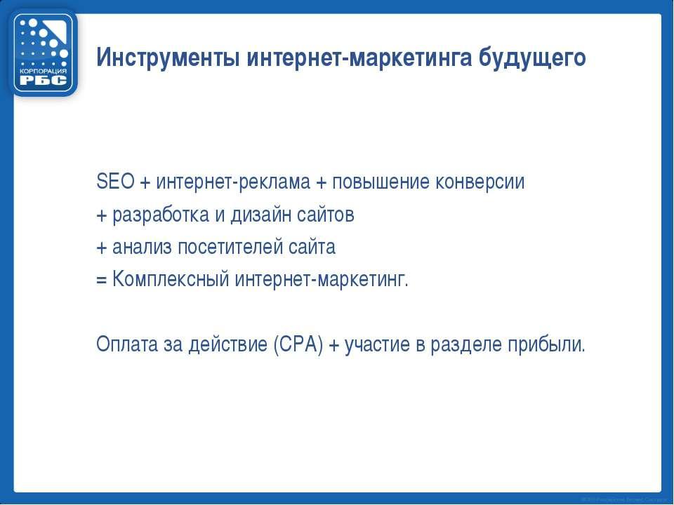 Инструменты интернет-маркетинга будущего SEO + интернет-реклама + повышение к...