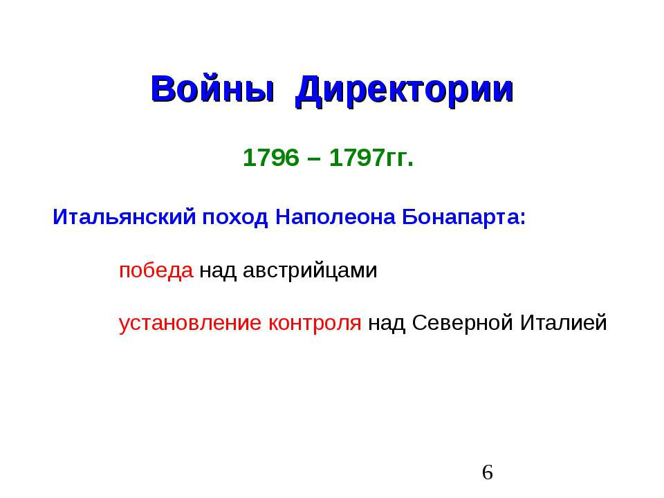 Войны Директории 1796 – 1797гг. Итальянский поход Наполеона Бонапарта: победа...
