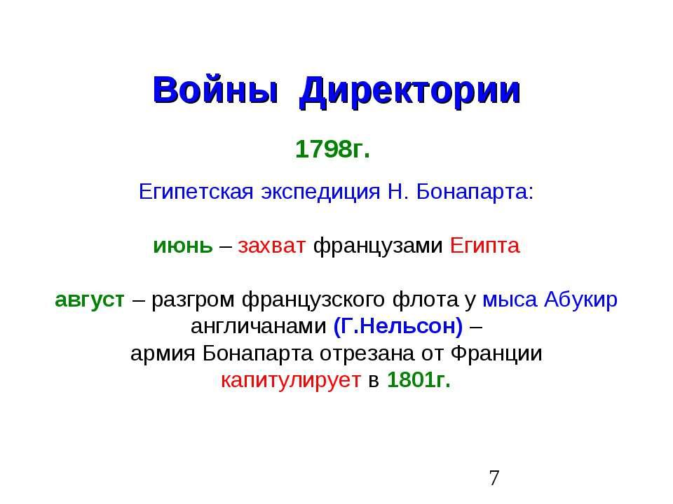 Войны Директории 1798г. Египетская экспедиция Н. Бонапарта: июнь – захват фра...