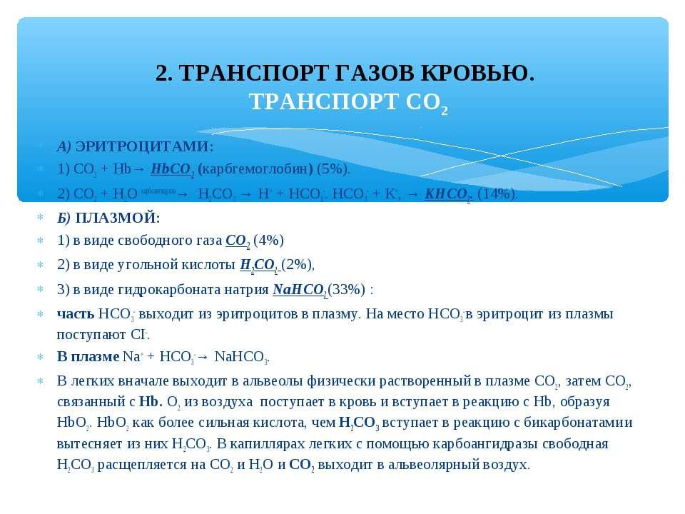 А) ЭРИТРОЦИТАМИ: 1) СО2 + Hb→ HbСО2 (карбгемоглобин) (5%). 2) СО2 + Н2О карбо...