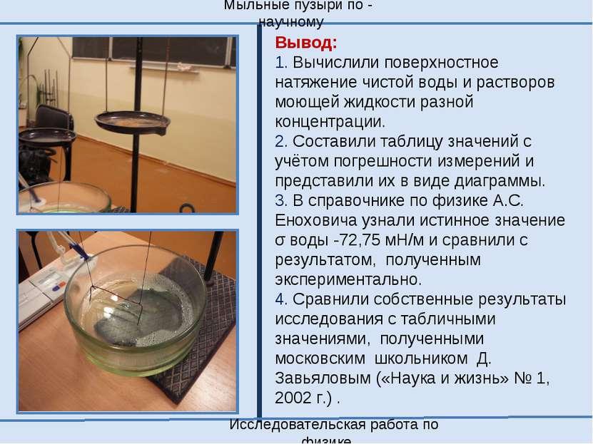 Мыльные пузыри по - научному Исследовательская работа по физике Вывод: 1. Выч...