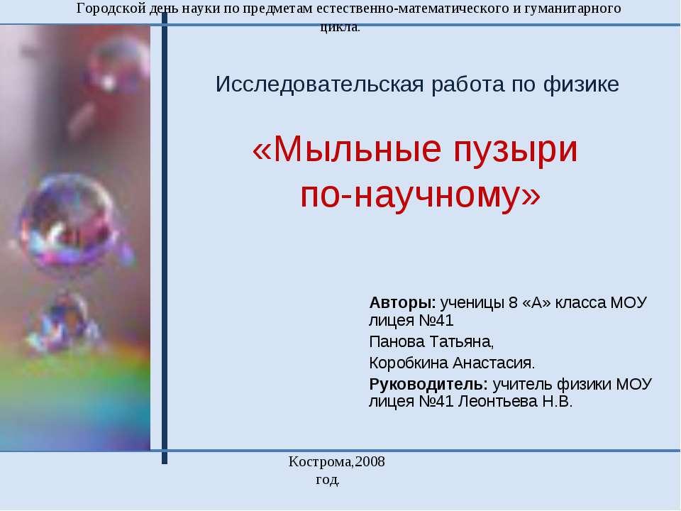Исследовательская работа по физике «Мыльные пузыри по-научному» Авторы: учени...
