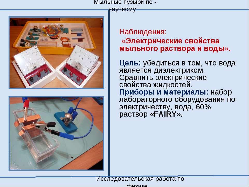 Наблюдения: «Электрические свойства мыльного раствора и воды». Цель: убедитьс...