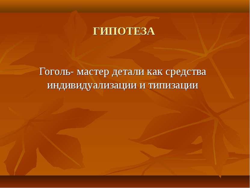 ГИПОТЕЗА Гоголь- мастер детали как средства индивидуализации и типизации