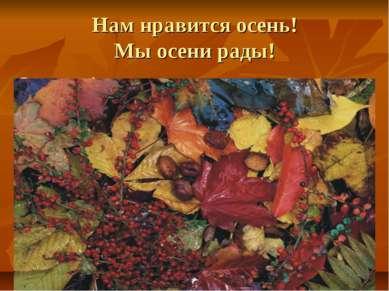 Нам нравится осень! Мы осени рады! autumn.jpg
