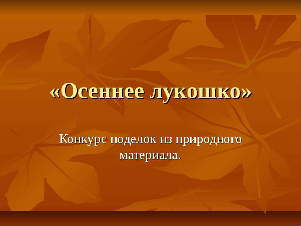 «Осеннее лукошко» Конкурс поделок из природного материала.