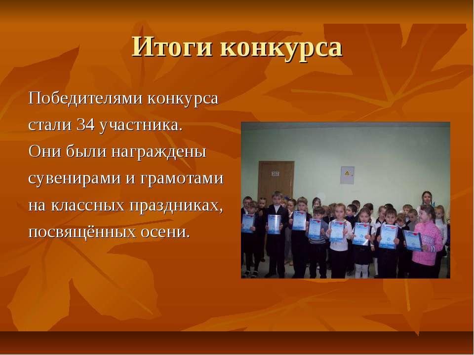 Итоги конкурса Победителями конкурса стали 34 участника. Они были награждены ...