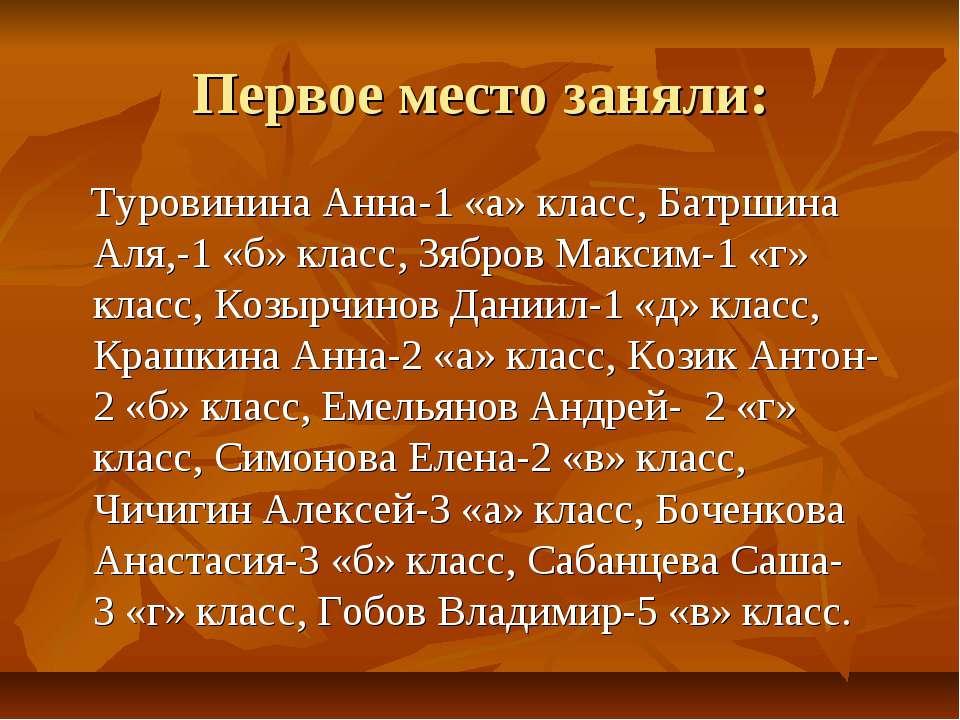 Первое место заняли: Туровинина Анна-1 «а» класс, Батршина Аля,-1 «б» класс, ...