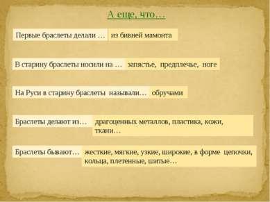 А еще, что… Первые браслеты делали … из бивней мамонта В старину браслеты нос...