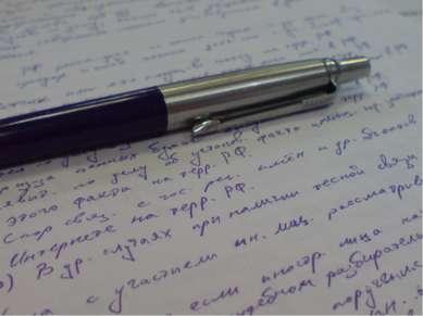 Формы и методы работы: Конспектирование