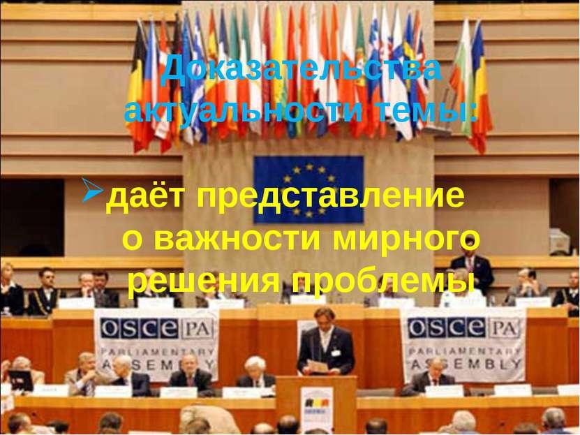 Доказательства актуальности темы: даёт представление о важности мирного решен...