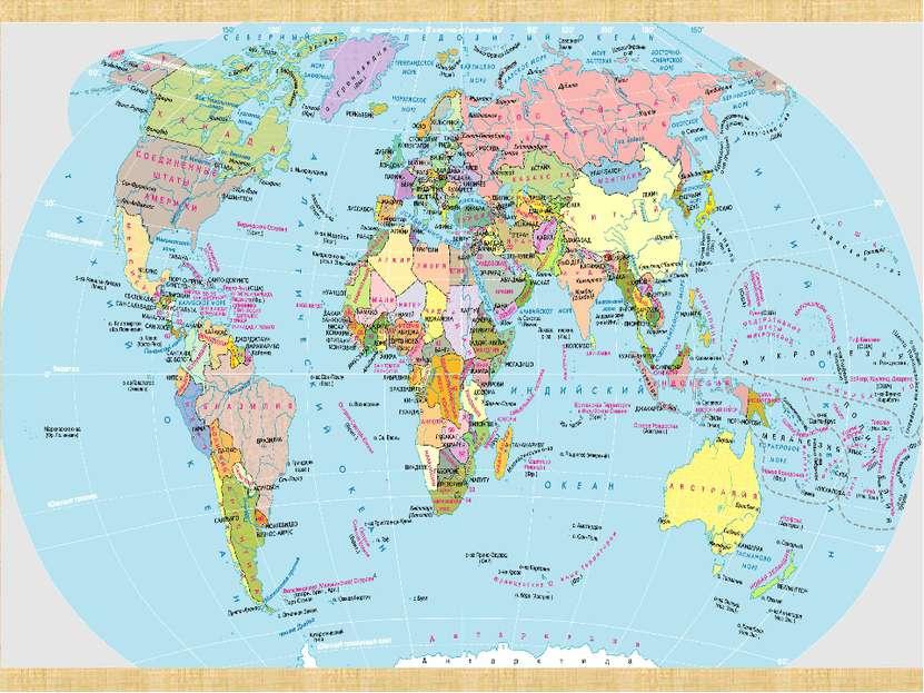 Формы и методы работы: Анализ карт