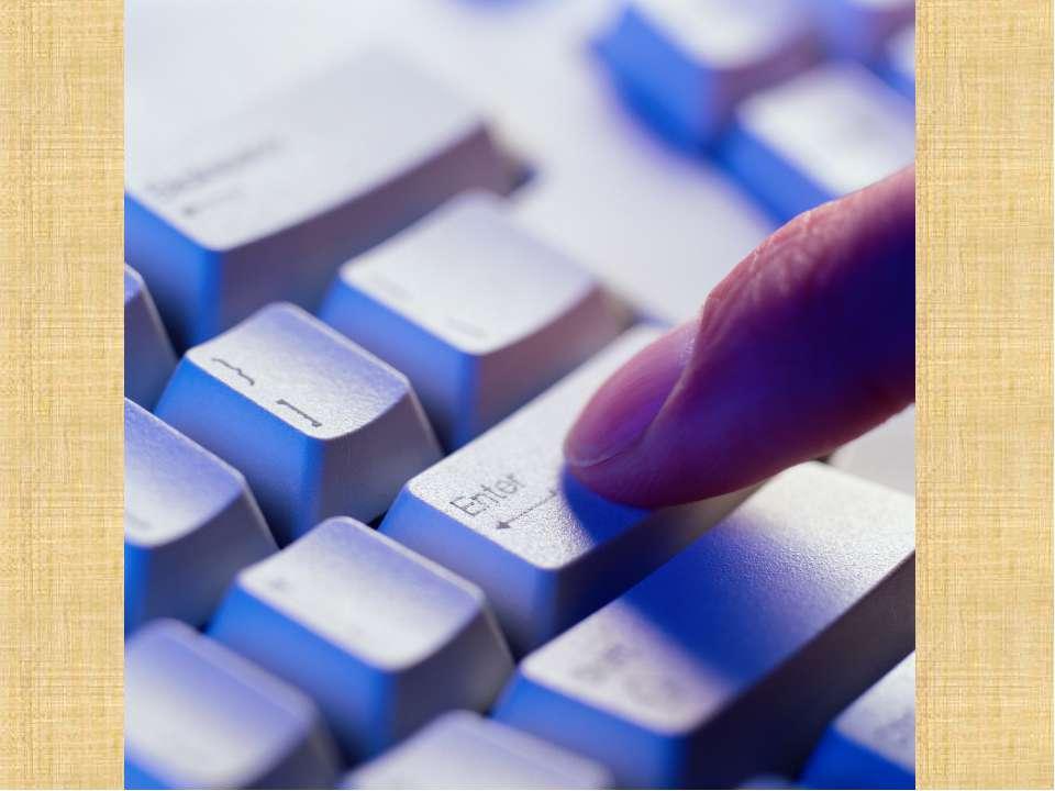 Формы и методы работы: Работа с интернет-ресурсами