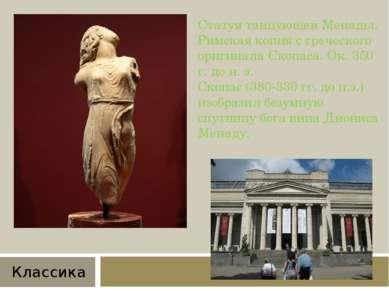 Статуя танцующей Менады. Римская копия с греческого оригинала Скопаса. Ок. 35...