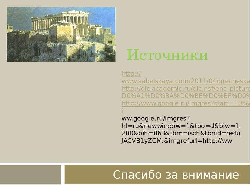 Источники Спасибо за внимание http://www.sabelskaya.com/2011/04/grecheskaya-k...
