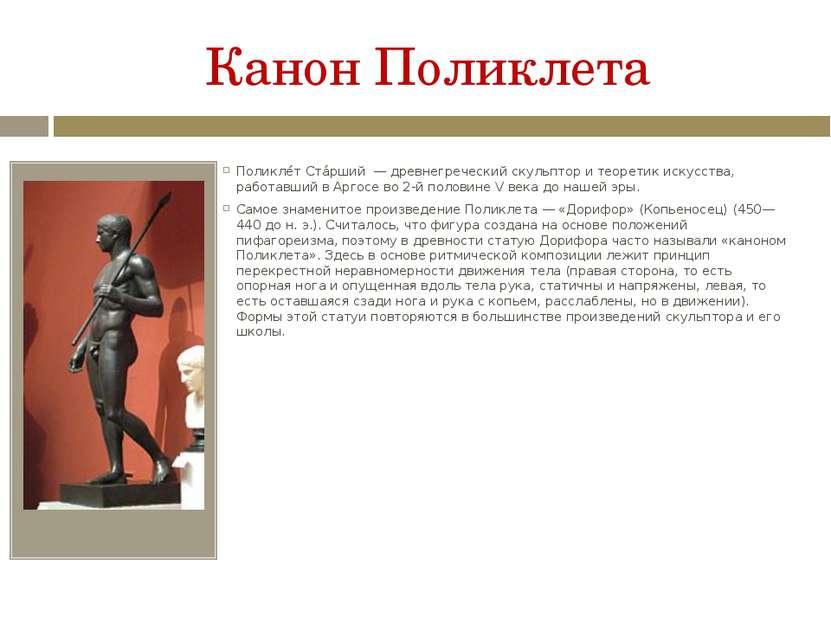 Канон Поликлета Поликле т Ста рший — древнегреческий скульптор и теоретик иск...