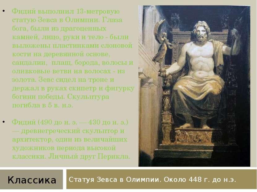 Статуя Зевса в Олимпии. Около 448 г. до н.э. Фидий выполнил 13-метровую стату...