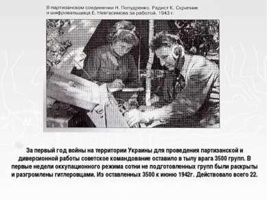 За первый год войны на территории Украины для проведения партизанской и дивер...